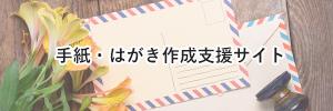 手紙・はがき作成支援サイト