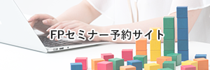 FPセミナー予約サイト