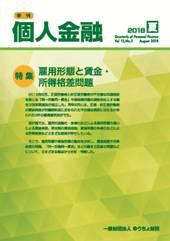「季刊 個人金融」2018年夏号を発行しました