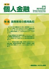 「季刊 個人金融」2018年秋号を発行しました