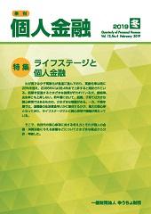 「季刊 個人金融」2019年冬号を発行しました
