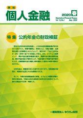 「季刊 個人金融」2020年春号を発行しました
