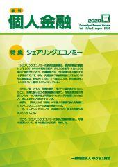 「季刊 個人金融」2020年夏号を発行しました