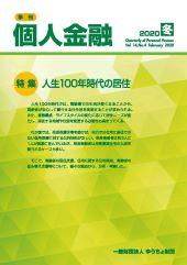 「季刊 個人金融」2020年冬号を発行しました