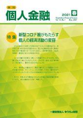 「季刊 個人金融」2021年春号を発行しました