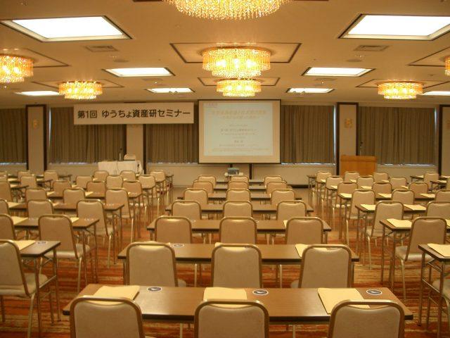 第1回 ゆうちょ資産研セミナー 開催模様1
