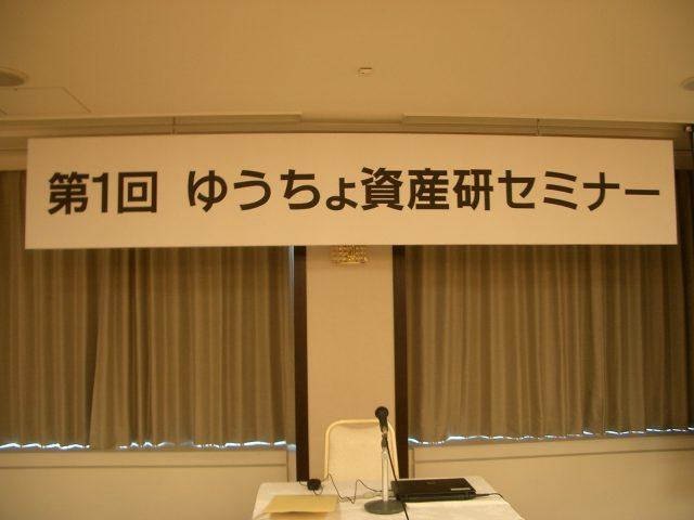 第1回 ゆうちょ資産研セミナー 開催模様2