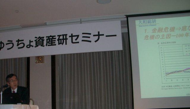 第1回 ゆうちょ資産研セミナー 開催模様3