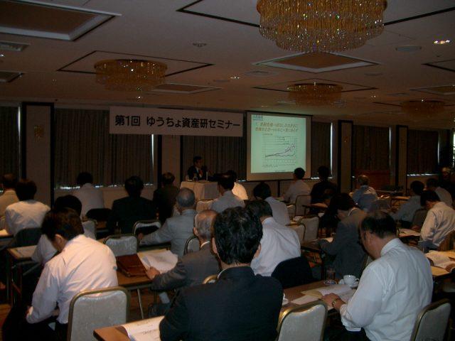 第1回 ゆうちょ資産研セミナー 開催模様4