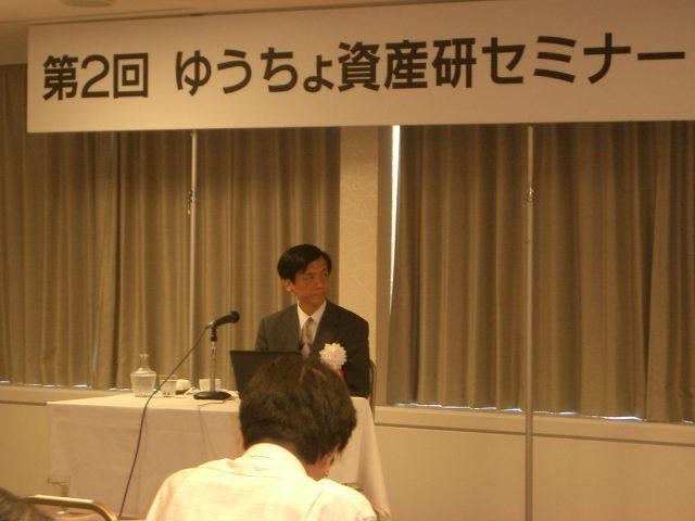 第2回 ゆうちょ資産研セミナー 開催模様1