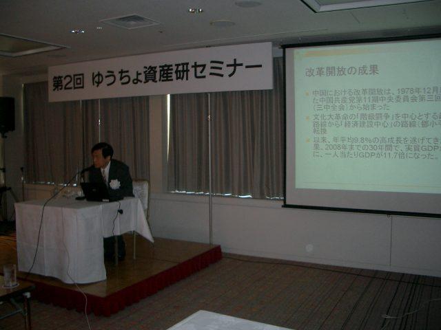 第2回 ゆうちょ資産研セミナー 開催模様4