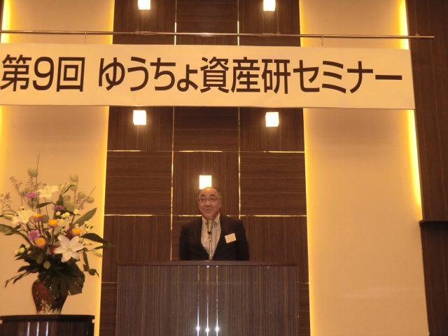 第9回 ゆうちょ資産研セミナー 開催模様1