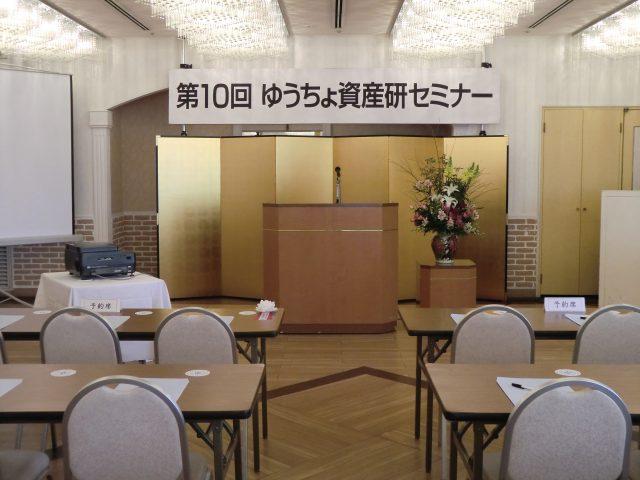 第10回 ゆうちょ資産研セミナー 開催模様1