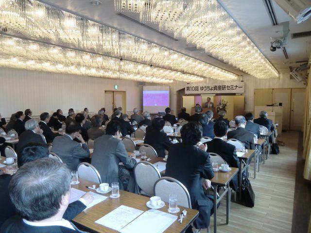 第10回 ゆうちょ資産研セミナー 開催模様3