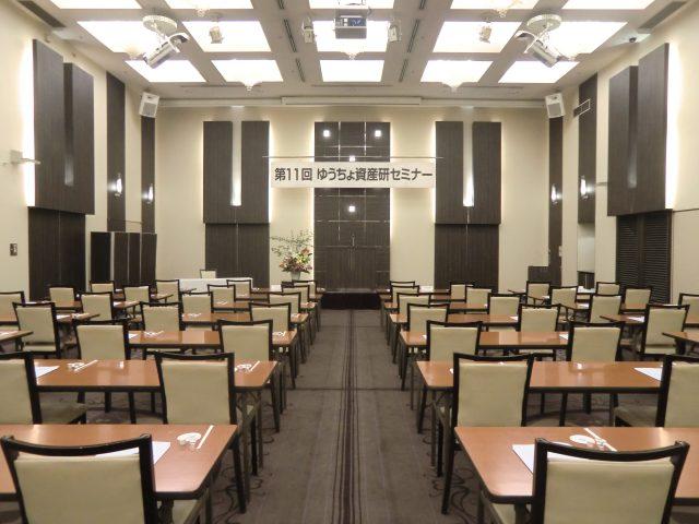 第11回 ゆうちょ資産研セミナー 開催模様1