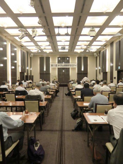 第11回 ゆうちょ資産研セミナー 開催模様3