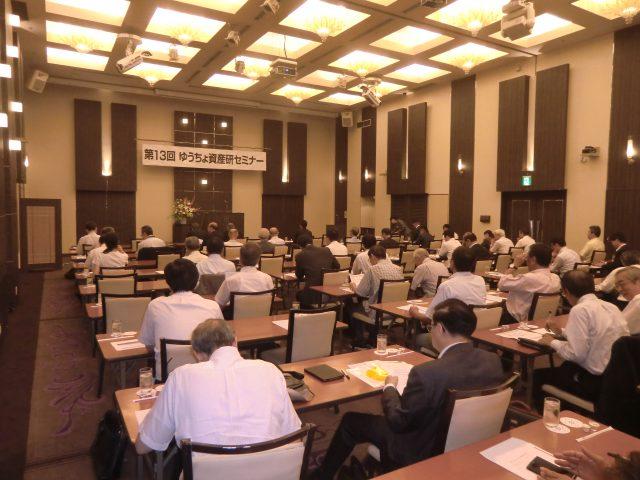 第13回 ゆうちょ資産研セミナー 開催模様1