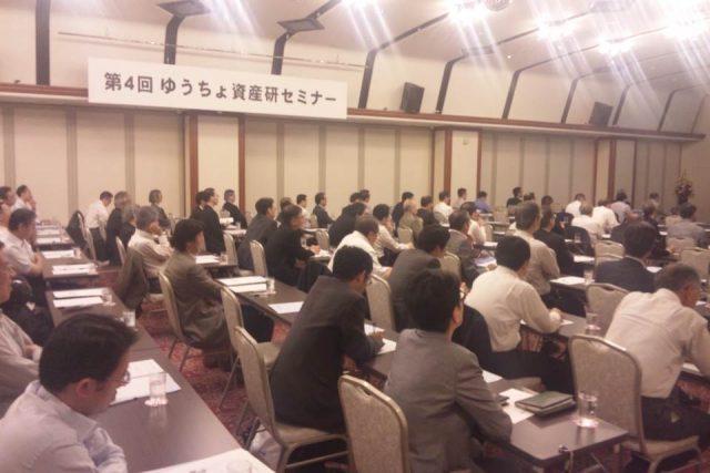 第4回 ゆうちょ資産研セミナー 開催模様3