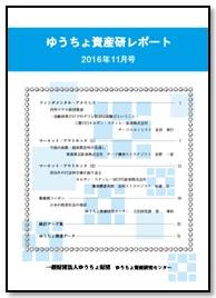 ゆうちょ資産研レポート(2016年11月号)
