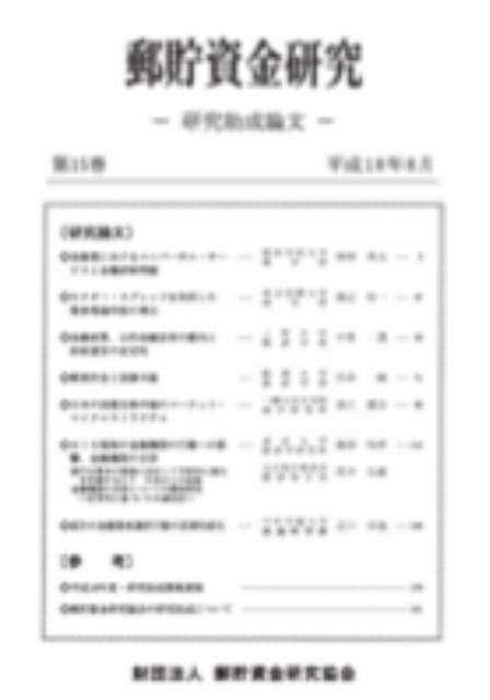 ゆうちょ資産研究 第15巻