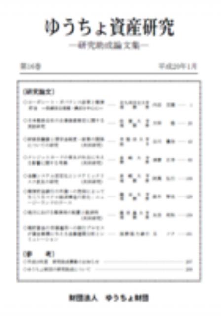 ゆうちょ資産研究 第16巻