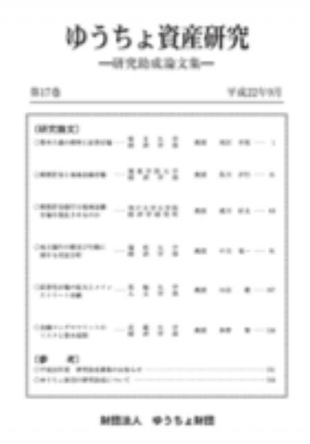 ゆうちょ資産研究 第17巻