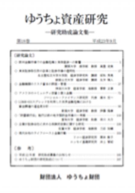 ゆうちょ資産研究 第18巻