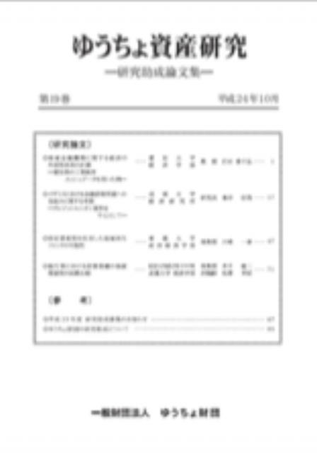 ゆうちょ資産研究 第19巻