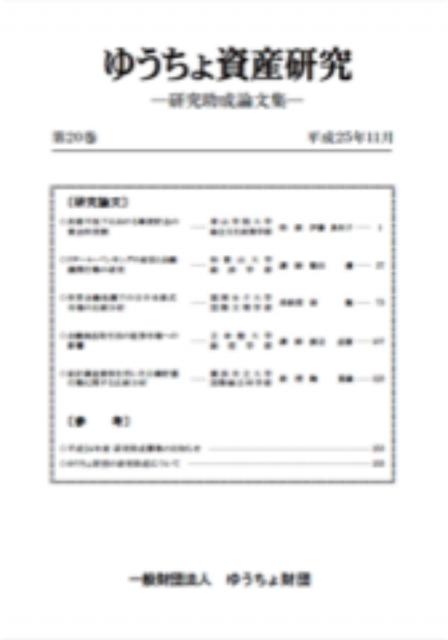 ゆうちょ資産研究 第20巻