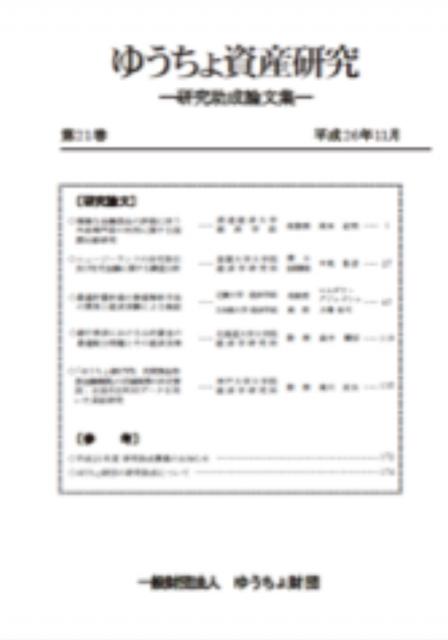 ゆうちょ資産研究 第21巻