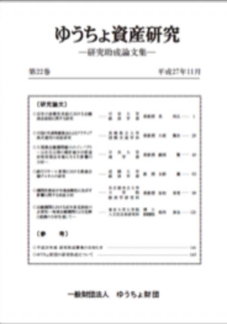ゆうちょ資産研究 第22巻