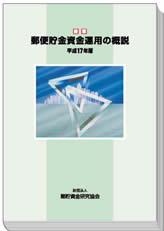 「郵貯資金等の動向」(平成17年版)