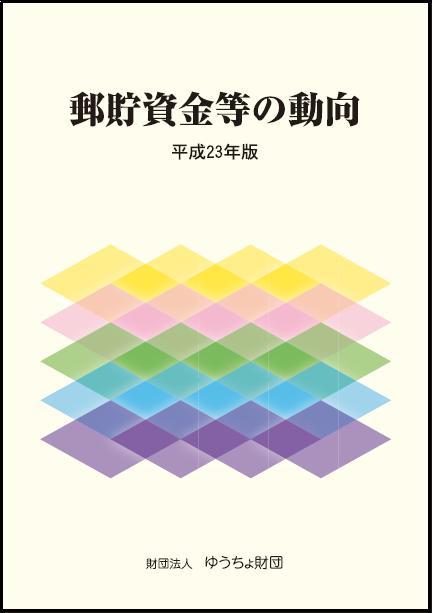 「郵貯資金等の動向」(平成23年版)