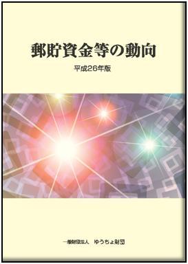 「郵貯資金等の動向」(平成26年版)