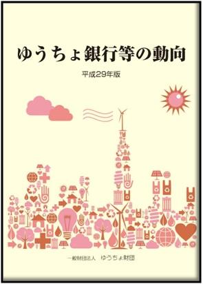 「ゆうちょ銀行等の動向」(平成29年版)