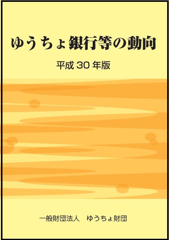 「ゆうちょ銀行等の動向」(平成30年版)