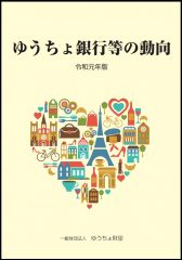 「ゆうちょ銀行等の動向 令和元年版」を発行しました
