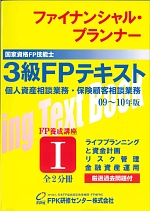 3級FP技能士養成講座