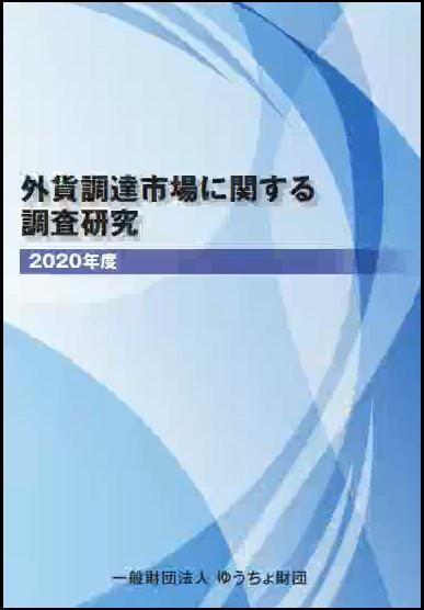 外貨調達市場に関する調査研究 2020年度