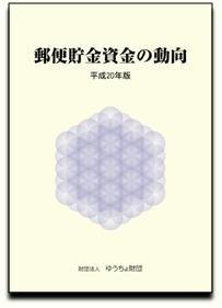 「郵貯資金等の動向」(平成20年版)