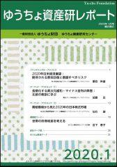 「ゆうちょ資産研レポート1月号」を発行しました
