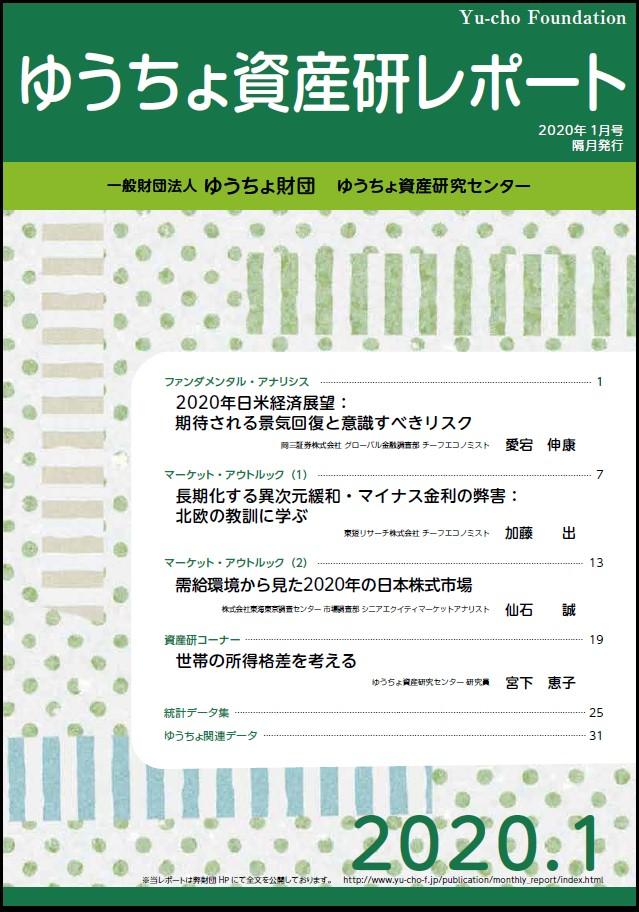 ゆうちょ資産研レポート(2020年1月号)