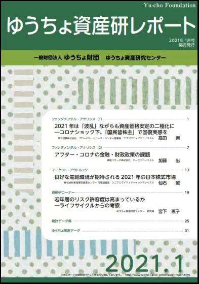 ゆうちょ資産研レポート(2021年1月号)