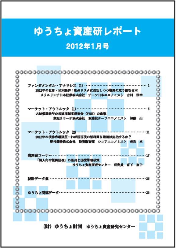 ゆうちょ資産研レポート(2012年1月号)