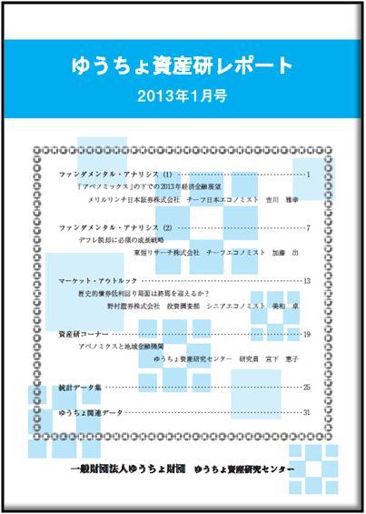 ゆうちょ資産研レポート(2013年1月号)