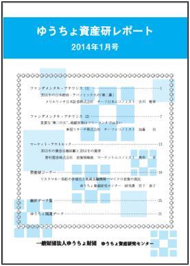 ゆうちょ資産研レポート(2014年1月号)
