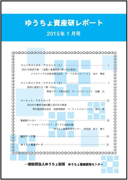 ゆうちょ資産研レポート(2015年1月号)