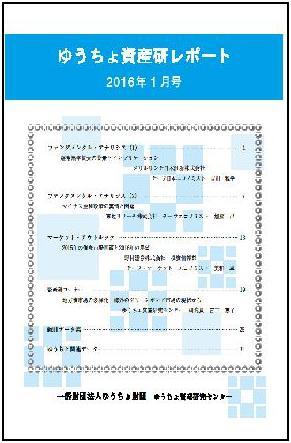 ゆうちょ資産研レポート(2016年1月号)