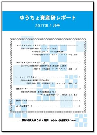 ゆうちょ資産研レポート(2017年1月号)