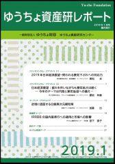 「ゆうちょ資産研レポート2019年1月号」を発行しました